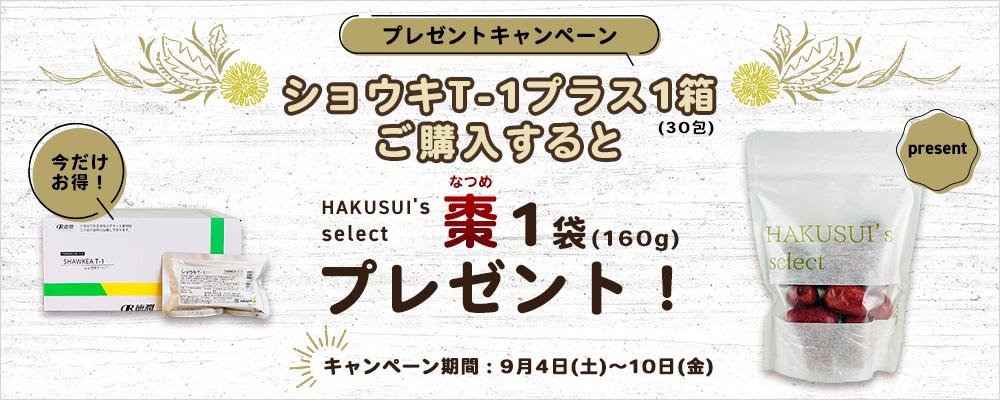 【プレゼントキャンペーン】ショウキT-1プラス1箱 ご購入すると棗(なつめ)1袋プレゼント!