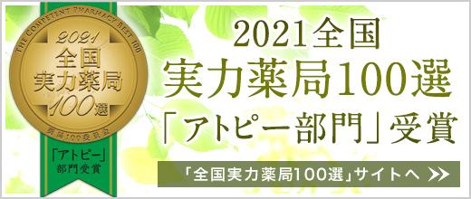 2021年アトピー改善の全国実力薬局100選
