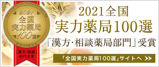 2021年全国実力薬局100選 漢方・相談部門