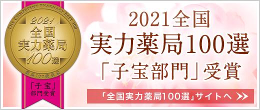 2021年不妊改善の実力薬局100選