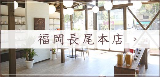 福岡長尾本店