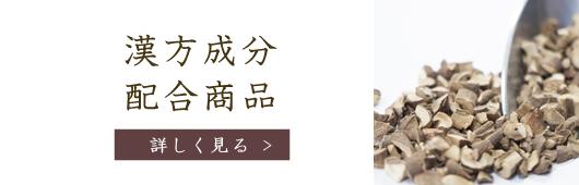 漢方成分配合商品