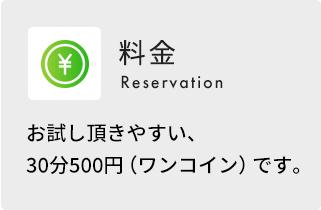 料金:お試し頂きやすい、 30分500円(ワンコイン)です。