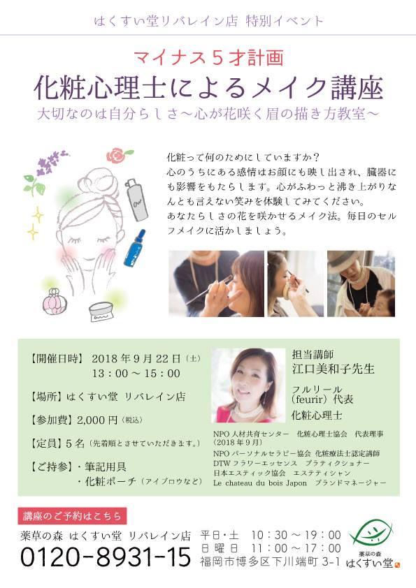 【博多リバレイン店】マイナス5才計画第1弾!化粧心理士によるメイク講座