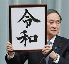 ✿✿ついに新元号発表✿✿