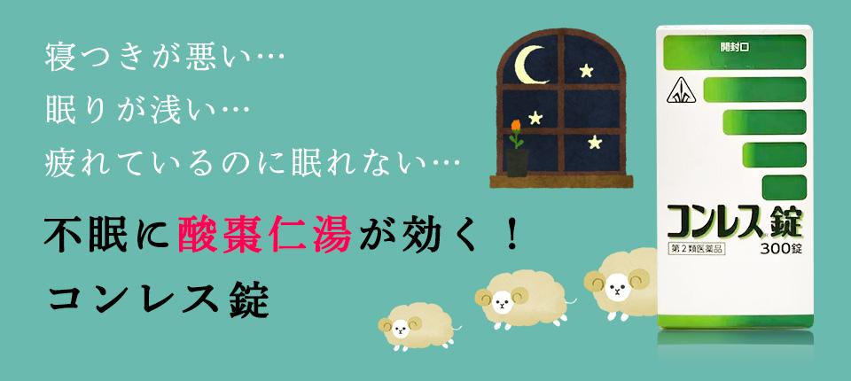 寝つきが悪い、眠りが浅い、疲れているのに眠れない。不眠に酸棗仁湯が効く!コンㇾス錠