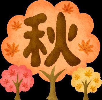 秋の味覚「栗」を食べて、美容と健康に!