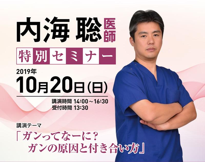 【完売御礼】内海聡 医師 特別セミナー!おかげさまでチケット完売致しました。