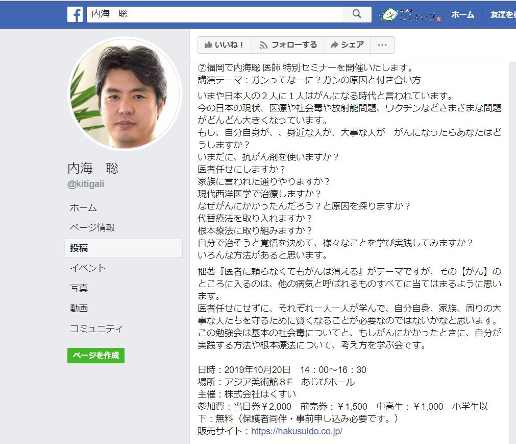 【完売御礼】内海聡 医師 特別セミナー! Facebookでも紹介していただきました♪