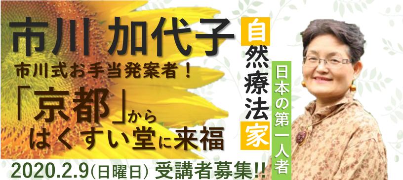 2月9日「ガンに負けない体を!市川式お手当を体験講座」募集人数残り僅か