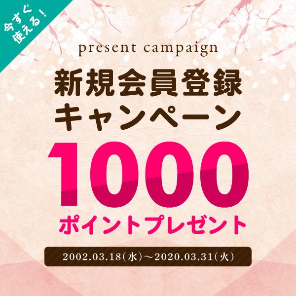 新規会員登録で1000ポイントプレゼントキャンペーン実施中!