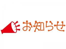 【6/5訂正】営業時間変更のお知らせ