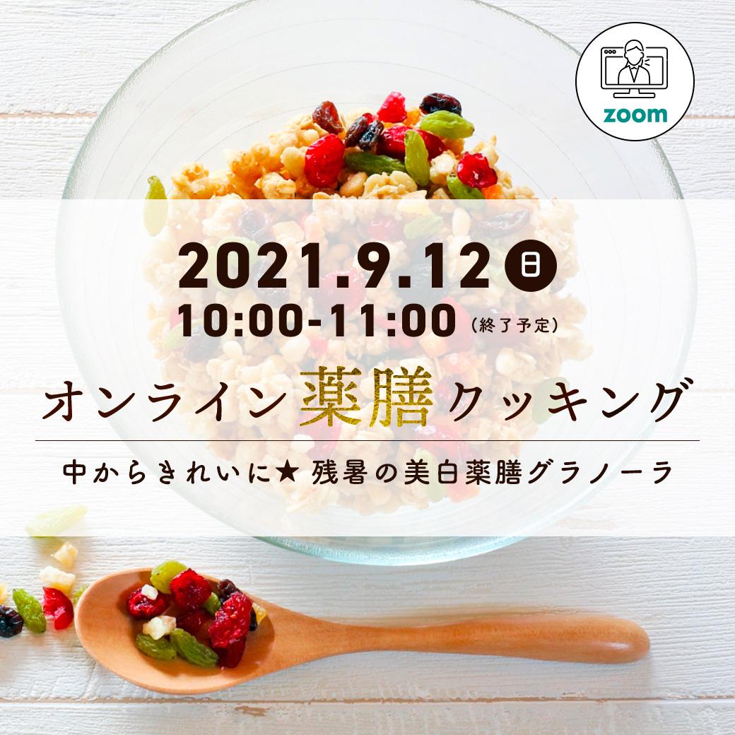 第45回ステキに漢方 ☆薬膳クッキング☆ 【美白の薬膳グラノーラ】を作ろう~!